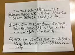 ▶ 50代 会社員   千賀子 様